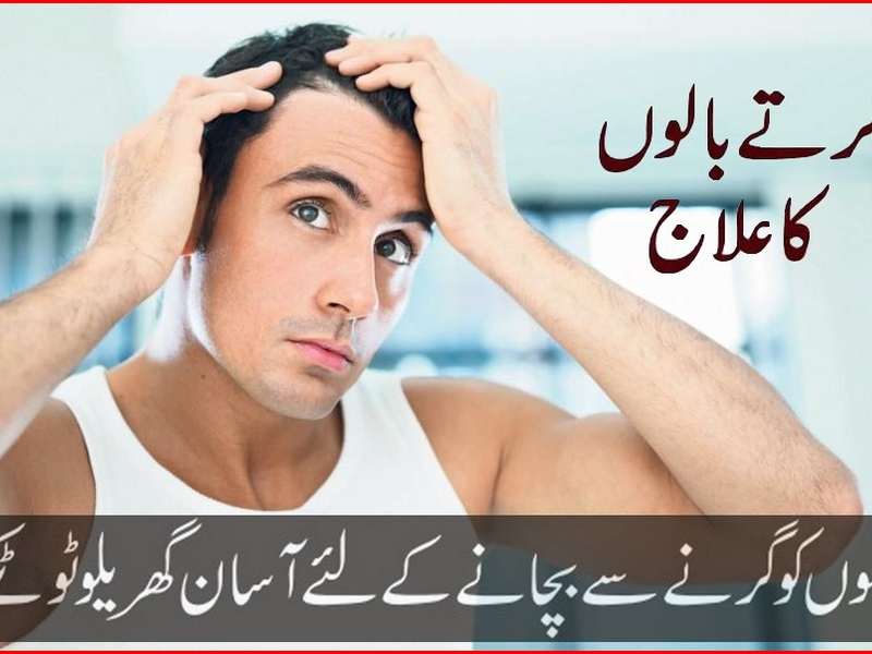 How To Stop Hair Loss İn Teenage Guys